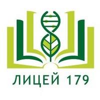 ГБОУ лицей № 179