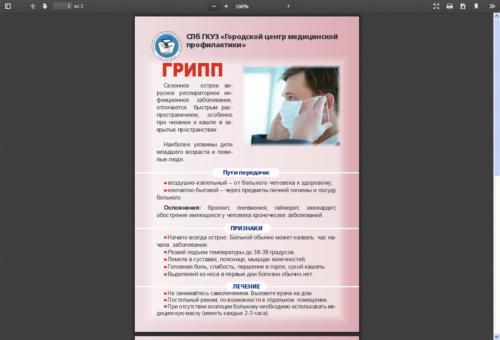 памятка грипп 3