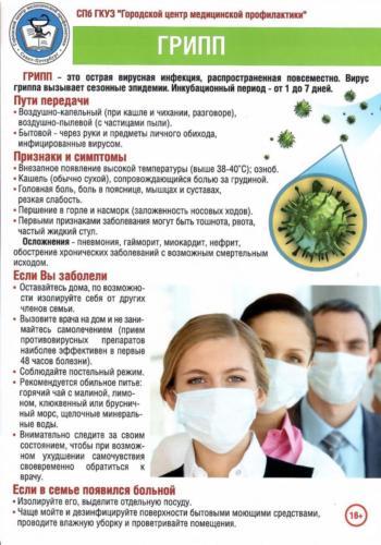 памятка грипп 4