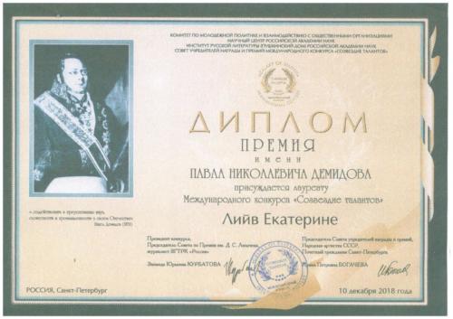 Диплом Лийв Созвездие талантов-001