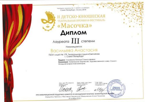 Васильева Диплом Солист