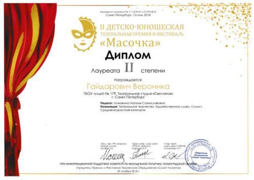 Гайдарович Диплом