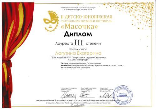 Лагутина Диплом Солист