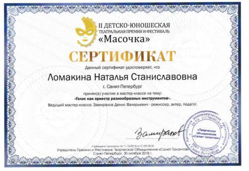 Ломакина Мастер-класс Голос 30.10.2018