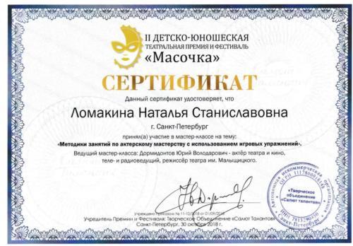 Ломакина Мастер-класс 30.10.2018