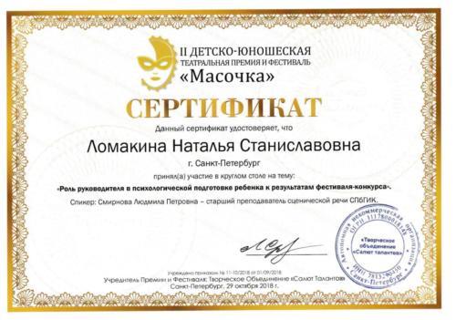 Ломакина круглый стол 29.10.2018