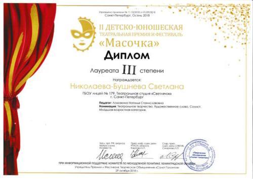 Николаева-Бушнева Диплом Солист
